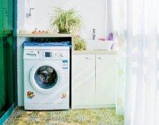 洗衣机摆放也有风水讲究
