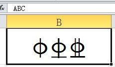 EXCEL钢筋符号输入方法