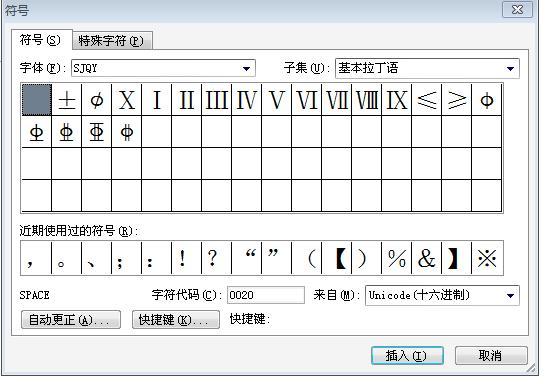 钢筋符号SJQY字体下载